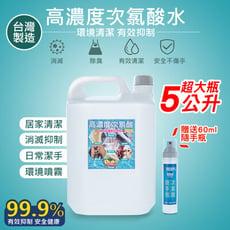 高濃度5000ML次氯酸乾洗手液-附贈60ml空瓶
