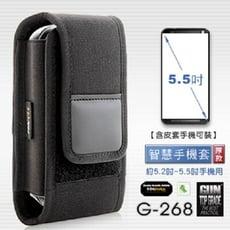 台灣製GUN智慧手機套(厚款),約5.2~5.5吋螢幕手機皮套#G-268【AH05084】