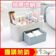 辦公文具抽屜收納盒 化妝置物盒 首飾盒【AF07266】
