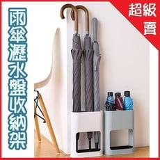 雨傘瀝水盤收納架 長柄傘折疊傘整理架【AP07014】