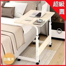可升降移動筆記型電腦桌 60*40簡易床邊書桌【AE09049】