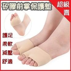 加厚螺紋斜口矽膠前掌墊 腳拇趾外翻矽膠保謢套 保謢墊(一組1雙)【AF02202】
