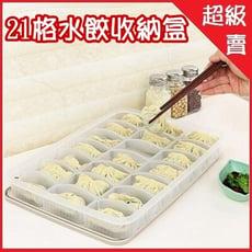 單層帶蓋21格水餃保鮮收納盒 獨立分隔盒 水餃冷凍盒 【AP02053】