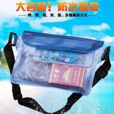 戶外防水腰包 游泳防水收納袋 漂流包 防水袋【AE16156】