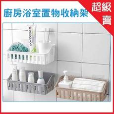 加厚鏤空浴室廚房置物收納架(3色)【AP07009】