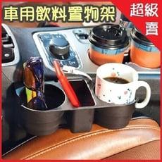 汽車用品多功能車用置物架/飲料架/座椅縫隙塞(顏色隨機)【AE10335】