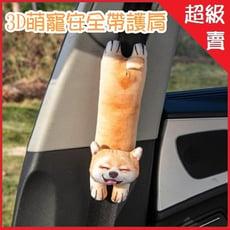 3D立體萌寵汽車安全帶護肩 卡通超柔短毛絨套 (1個裝)【AE10398】