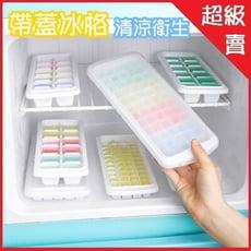帶蓋冰塊製冰盒 製冰器 冰格 冰箱製冰 冰塊模型【AP02070】夏日消暑 清涼衛生