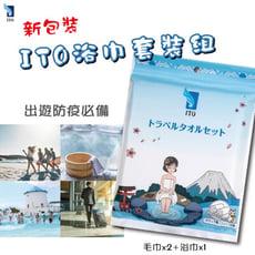 《防疫大作戰阻擋病毒細菌》日本ITO 一次性毛巾+一次性浴巾 (1組/3件裝)個人衛生用品