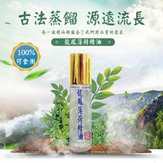 【天然可食薄荷油】100%純薄荷精油《滾珠瓶設計》