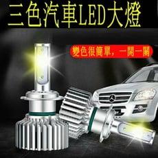 三色溫汽車led大燈/霧燈(一組2入)
