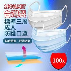 台灣製造MIT-透氣版標準三層成人防護口罩-100入