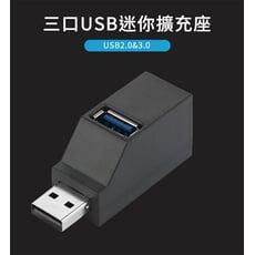 (格林)三孔USB迷你擴充座