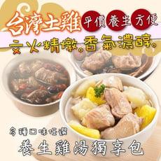 【ichicken艾其肯】養生雞湯獨享包(11款任選)