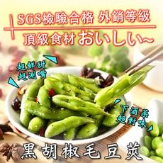 SGS外銷等級-黑胡椒毛豆莢