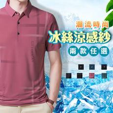 冰絲涼感輕薄POLO衫 時尚潮流男短袖上衣 2款 多色 M-3XL碼【C32019】