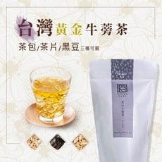 【SGS認證】台灣黃金牛蒡茶-茶包/茶片/黑豆茶/商品禮盒_解油膩_冷/熱泡【 NP001】