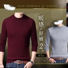 素面針織衫 圓領純色毛衣 V領無長袖T 高領不刺膚男上衣【C32031】