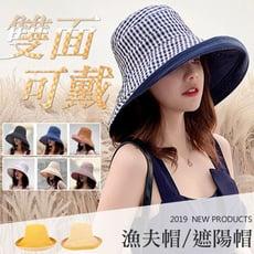 雙面戴⭐素面格紋大帽簷遮陽帽/漁夫帽/布帽/防曬帽/可摺疊好收納/抗UV-7色【E297479】