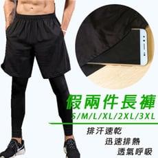 假兩件彈力速乾健身運動緊身長褲/籃球褲 2色 S-2XL碼【PS61110】
