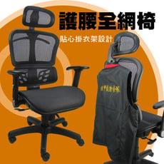 概念家居 護腰透氣網 全網椅 電腦椅 辦公椅 主管椅 會議椅 西裝架 扶手可後收 DIY-A820