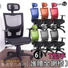 概念家居|史迪崎電腦椅 辦公椅 腰枕可調 主管椅 後仰45度可固定 台灣製 椅子 書桌椅 DT660
