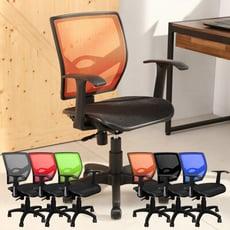 概念家居|方背透氣網椅 彈力後仰電腦椅 辦公椅 全網椅 小型椅(6色可選)升級為雙層網布 721