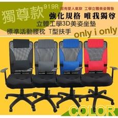 概念家居| 人體工學 電腦椅 主管椅 升降椅 泡棉椅 接待椅 會議椅 辦公椅 919R
