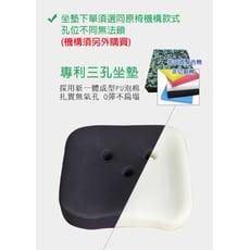 概念家居  三孔一體成型坐墊人體工學座墊 電腦椅維修 辦公椅 升降椅 椅子 【QB03】