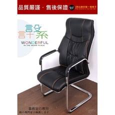概念家居| 弓形電腦辦公椅 老闆椅 沙發椅 主管椅 事務椅 接待椅 加厚泡棉 C51