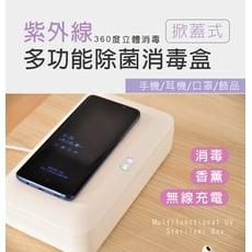 概念家居  紫外線多功能消毒器 手機無線充電器 口罩消菌盒 殺菌 滅菌【M-1】