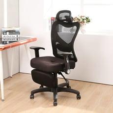 概念家居 纖美Keep the curve辦公椅 電腦椅 後腰枕 孔型座墊 置腳台   887AZ