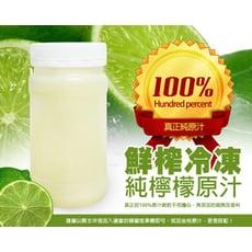 【那魯灣】鮮榨冷凍純檸檬原汁 (230g/罐)