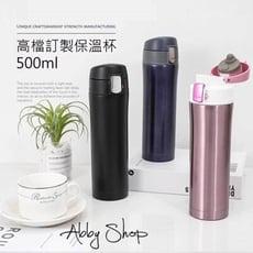 Abby生活百貨》不鏽鋼彈跳保溫杯 500ml 不鏽鋼保溫杯 彈跳保溫杯 304保溫杯 保溫水壺