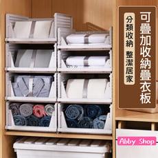 Abby生活百貨》大號可疊加收納疊衣板 抽屜式衣服收納箱 可抽拉 可折疊 衣櫃收納 分層隔板 收納箱