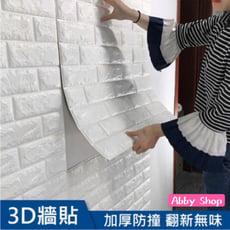 3D立體壁貼 3D牆貼 磚紋壁貼 自黏牆壁 防撞 防水 背景牆 裝潢牆 仿壁磚 壁貼 壁紙 牆貼
