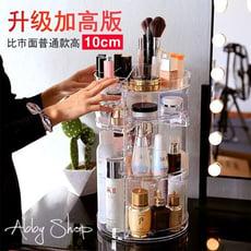 Abby生活百貨》加高加厚360度旋轉化妝品收納盒 化妝櫃 壓克力收納盒 收納架 收納櫃 居家收納