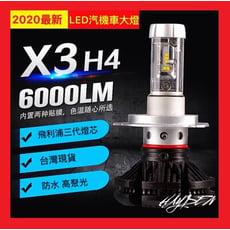 【HAYDEN】X3 LED大燈 汽車大燈 機車大燈 LED霧燈