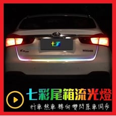 【HAYDEN】LED尾箱流水燈微笑燈 汽車後箱流水跑馬燈 剎車燈
