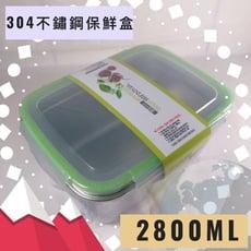 304不鏽鋼保鮮盒2800ml
