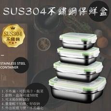304不銹鋼保鮮盒四件組(350,550,850,1800ml)