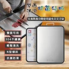 304不鏽鋼雙面防滑抗菌砧板 止滑 抗菌