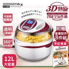 【SONGEN】まつい松井12L可旋轉籠3D熱旋氣炸鍋(贈炊具8件組+食譜)SG-1000DT(R)