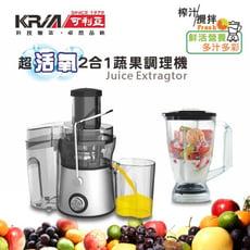 【KRIA可利亞】超活氧二合一蔬果調理機GS-322-2