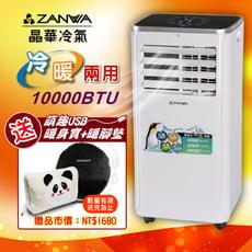 ZANWA晶華5-7坪六機一體冷暖型移動式冷氣(贈USB暖身寶組)ZW-1360CH+SG-007B