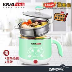 【KRIA 可利亞】多功能美食蒸煮鍋/電火鍋/蒸鍋(KR-D026G)