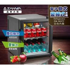 【ZANWA】晶華電子雙核芯變頻式冰箱/冷藏箱/小冰箱/紅酒櫃(ZW-46STF)