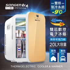【SONGEN松井】まつい雙核制冷數控電子行動冰箱/冷藏箱/保溫箱/小冰箱(CLT-20L-EG)