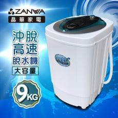 【ZANWA晶華】9KG大容量可沖脫高速靜音脫水機(ZW-T57-B2)