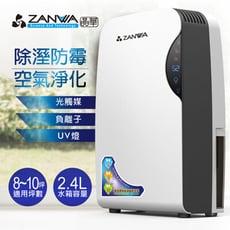 【ZANWA晶華】智慧型光觸媒空氣清淨除溼兩用機/除溼機/空氣淨化機(ZW-032TS)